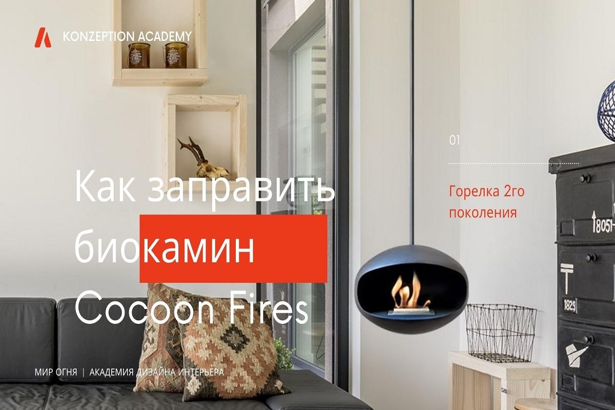 Как заправить камин Cocoon Fires