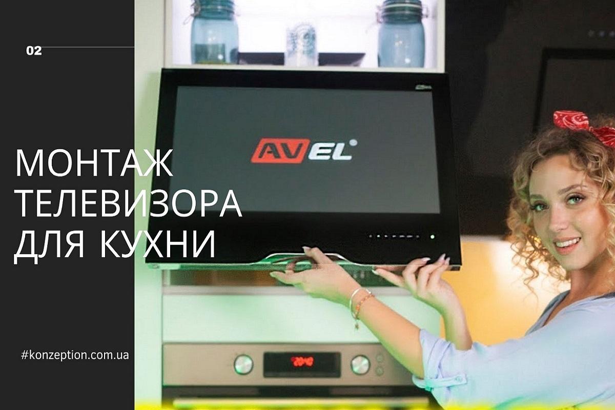 Монтаж телевизора для кухни