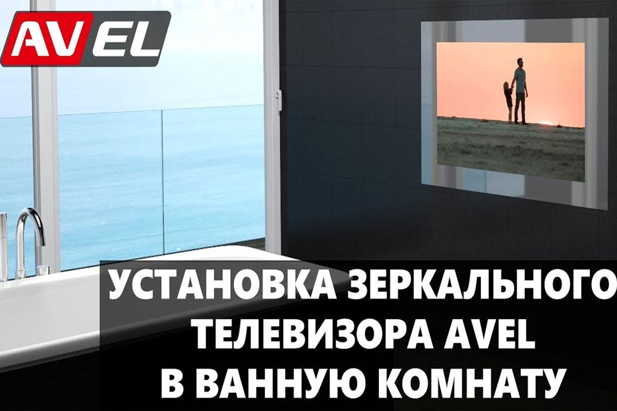 телевизоры для ванной